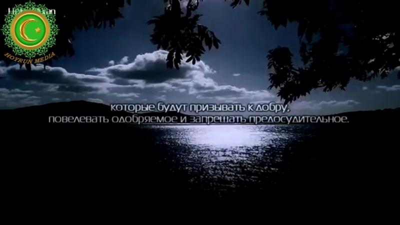 Абдуррахман ар-Рушуд. Сура 3 «аль-Имран» 100-109.mp4