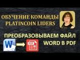 #Platincoin Как преобразовать формат word в PDF Как перевести книгу из Word в PDF формат Обучение команды платинкоин