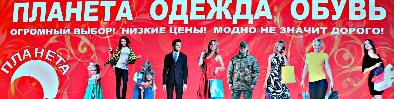 f02dc19a1 ПЛАНЕТА ОДЕЖДА ОБУВЬ - магазин низких цен! | ВКонтакте
