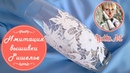 Имитация вышивки Ришелье. Мастер класс от Ютты Арт. Декор стеклянной вазы своими руками для новичков