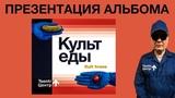 Василий Шумов об альбоме Центр