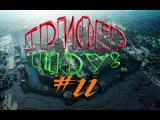 Грифер ШОУ! - #11 - (ДЮП,ДЮП,ДЮП!!!)