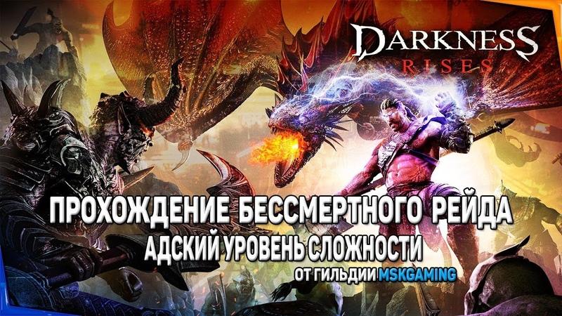 Darkness Rises Бессмертный рейд Адская сложность Гильдия MSKGaming