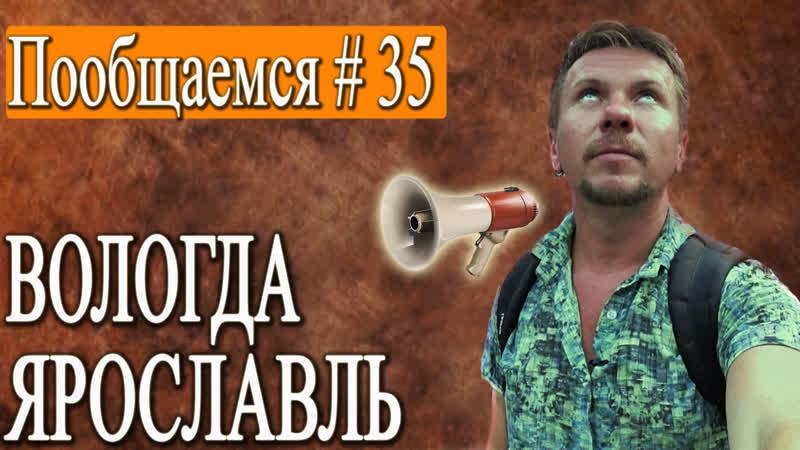 Пообщаемся?! 35 Вологда - Ярославль / Россия 2018
