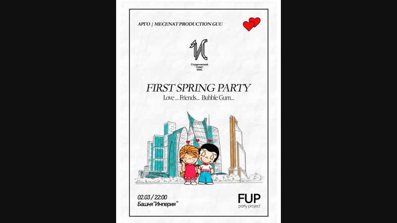 FIRST SPRING PARTY GUU   2 МАРТА   Москва-Сити!
