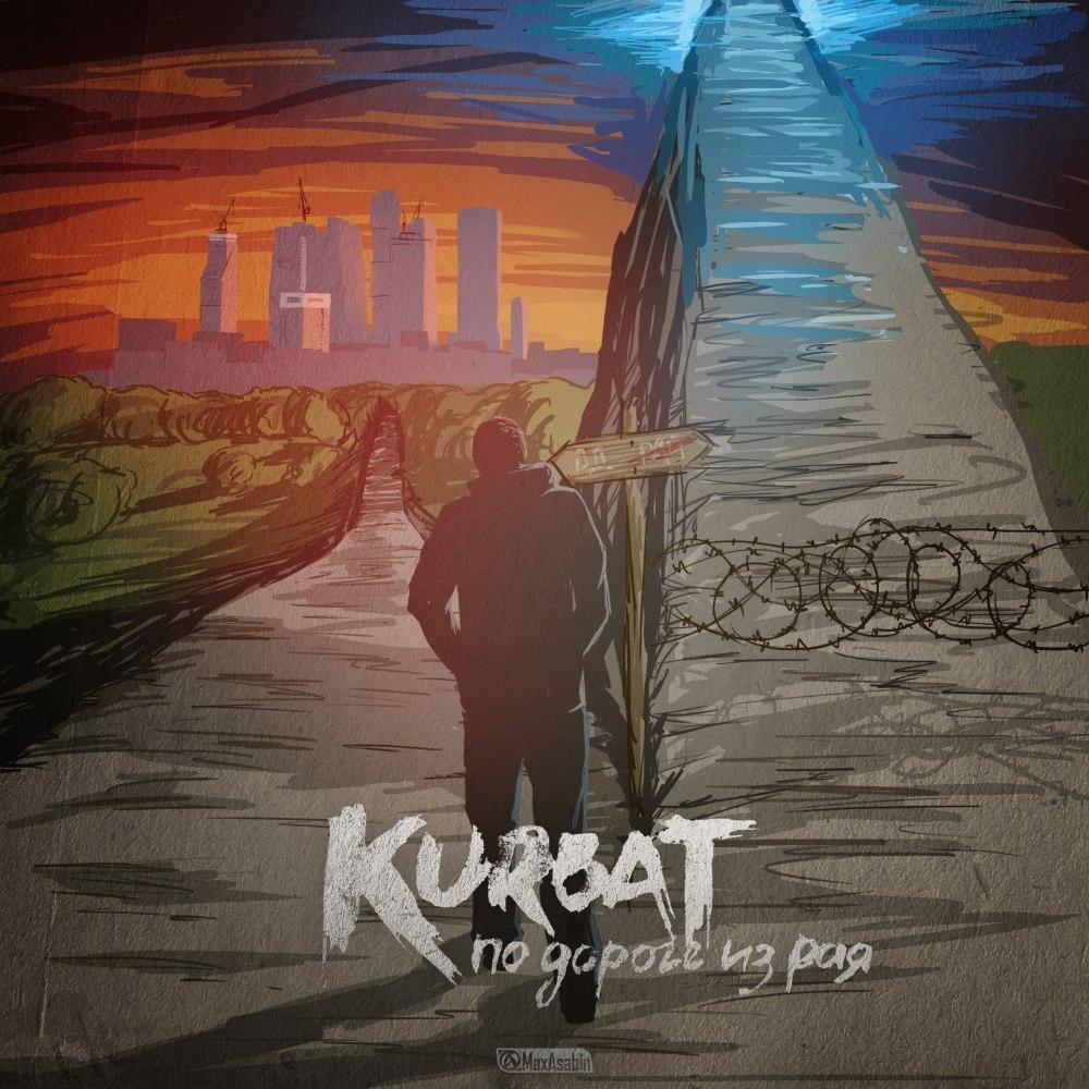 Kurbat (ЦАО) - По дороге из рая (2013)