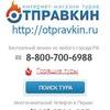 Туристическая компания Отправкин ру