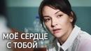 Мое сердце с тобой (Фильм 2018) Мелодрама @ Русские сериалы