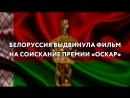 Белоруссия выдвинула фильм на соискание премии Оскар