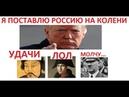 Лютые приколы Россию на колени Ну ну удачи