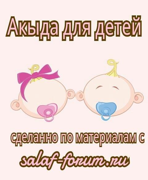 Акыда для детей (фотографии)