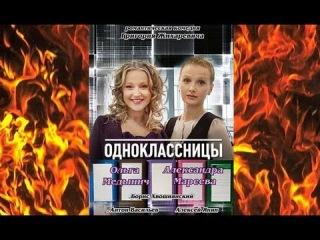 Одноклассницы (2013) Смотреть фильм онлайн
