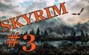 SKYRIM - Ветреный Пик