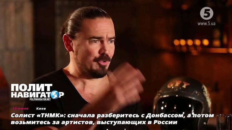 Солист «ТНМК» сначала разберитесь с Донбассом, а потом возьмитесь за артистов, выступающих в России