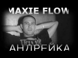 Maxie Flow - Андрейка (officaille)
