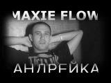 Maxie Flow - Андрейка (officaille)