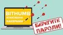 Bithumb атакована хакерами. Берегите пароли!