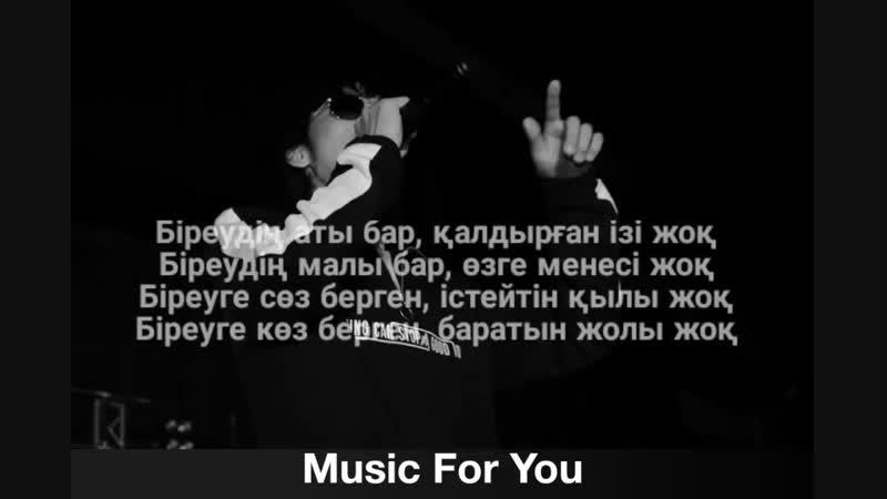 RaiM feat. DD - БАР МЕН ЖОҚ ТЕКСТ (O2) (2018)_HD.mp4