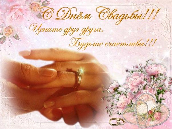 Поздравления с днем свадьбы красивые проза
