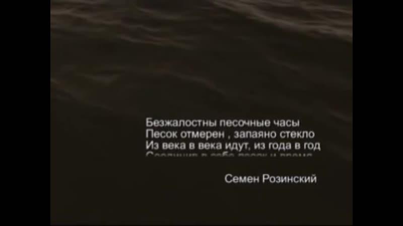 А.Аверьянов ПЕСОЧНЫЕ ЧАСЫ (новая версия)