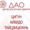 "ЦИГУН в Хабаровске-центр ""ДАО"""