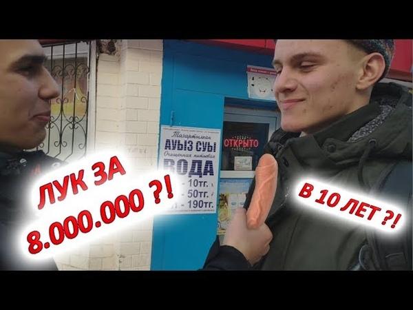 Сколько стоит шмот Лук за 8 000 000 рублей у школьника в 24 ГОДА! ГАРАМОН! ПОЛИЭСТР! Базар АБАТ!