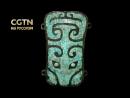 «Бронзовая декоративная дощечка с бирюзовой мозаикой» (Культура Эрлитоу)
