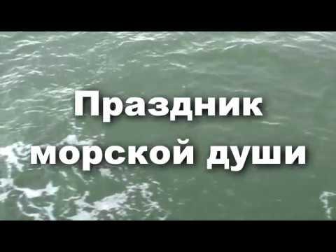 Фильм Фёдора Мунтяна Праздник морской души