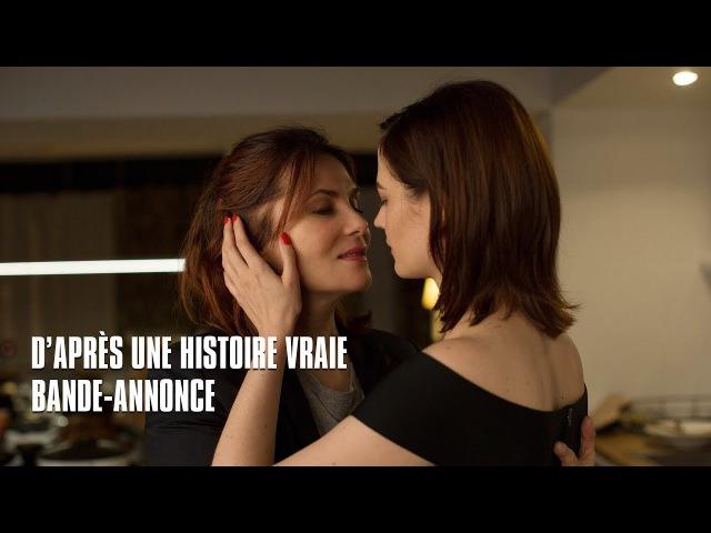 Основано на реальных событиях / D'après une Histoire Vraie / Based on a True Story 2017 Bande-Annonce