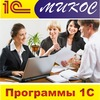 МИКОС - Программы 1С в Челябинске и области