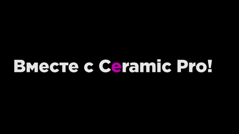 Ваш бизнес растет с Ceramic Pro