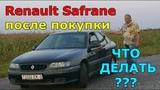 """Renault SafraneРено Шафран """"ЧТО ПОКАЗАЛО ПЕРВОЕ ЗНАКОМСТВО ПО БЛИЖЕ"""" или """"РЕЗУЛЬТАТЫ ДИАГНОСТИКИ"""""""
