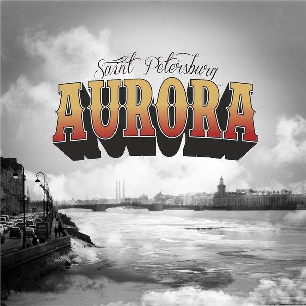 Дебютный EP группы AURORA - хСПБх (2013)