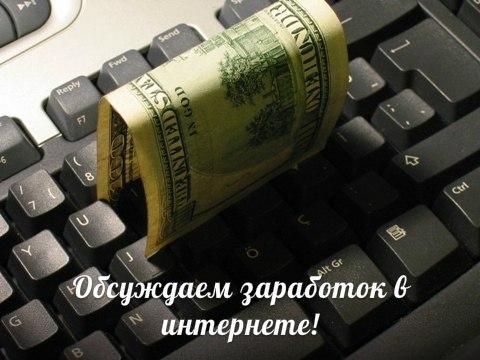 Где зарабатывать в интернете