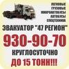 ЭВАКУАТОР ГАТЧИНА 930-90-70