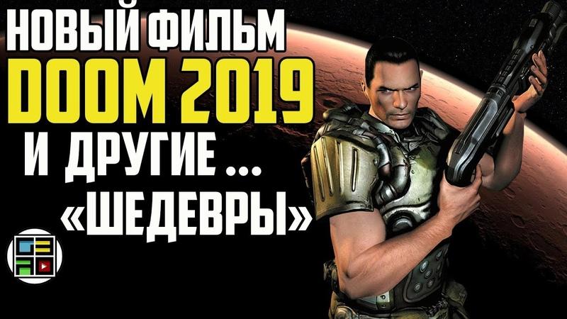Кино DOOM 2019 и другие фильмы по играм