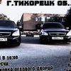 ФОТО БПАН ТИХОРЕЦК