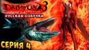 ПРОБУЖДЕНИЕ СИЛЫ ДАНТЕ! СЕРДЦЕ ЛЕВИАФАНА! Devil may cry 3 HD Collection русская озвучка серия 4