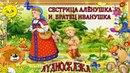 Сестрица Алёнушка и братец Иванушка. Русская народная сказка.