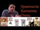 Предательство Константина Сёмина