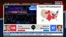 Новости на Россия 24 Надежда Шведова эта избирательная кампания продемонстрировала резкую поляризацию электората в США