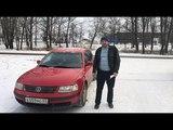 Нужные Советы - Volkswagen Passat B5 (ОБЗОР)