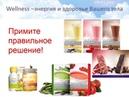 Натуральные БАДы Wellness от Орифлейм Стиг Стен