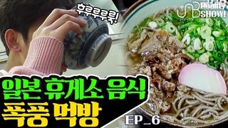 [UNB] UNB's *ASMR* ?! Japanese Food Mukbang with Korean IDOL ! 오나도(OND) EP.6