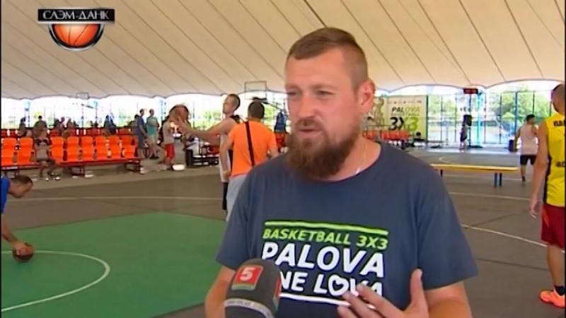 Слэм-Данк - Национальная Лига 3x3 Палова: Третий Этап (Беларусь 5; 23-08-2017)