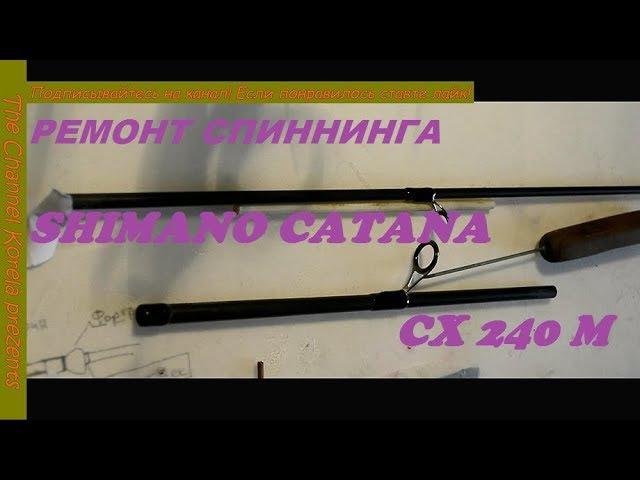 Ремонт спиннинга Shimano Catana CX240V стеклянная вставка