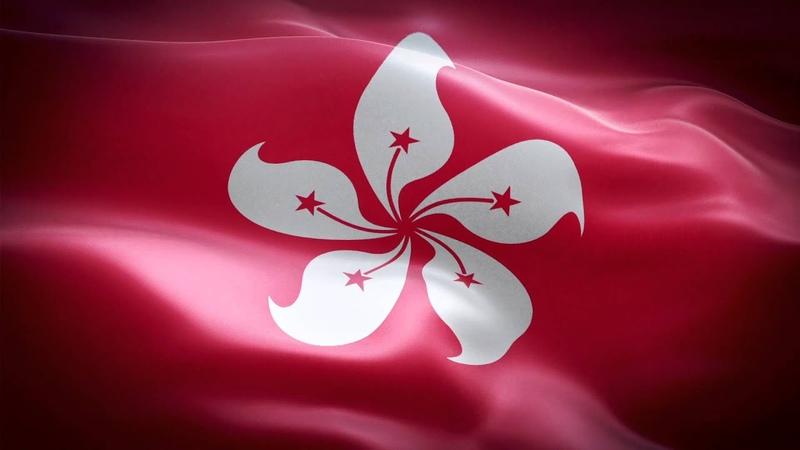 Hong Kong anthem flag FullHD / Гонконг (Сянган) гимн и флаг / 香港國歌和國旗