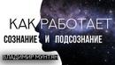 Как подсознание влияет на твою жизнь Как достигнуть победы Четвертое измерение Владимир Мунтян