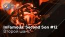 Infamous: Second Son 12 - Второй шанс