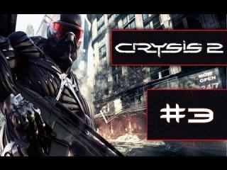 Прохождение Crysis 2 — [#3] — Подопытный кролик!
